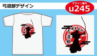 弓道部デザインu245