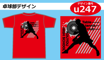 卓球部デザイン集中u247