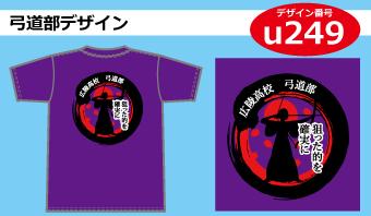 弓道部デザインu249