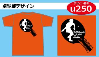 卓球部デザインu250