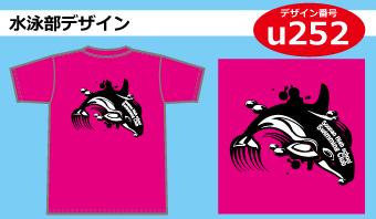 水泳部デザインu252