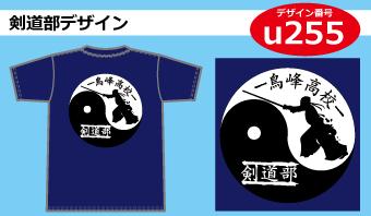 剣道部デザインu255