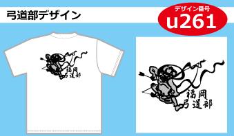弓道部デザインu261