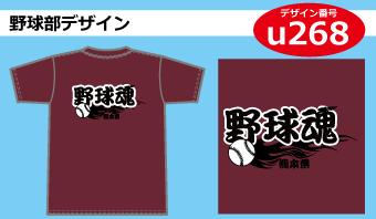 野球部デザインu268