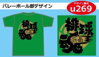 バレーボール部デザインu269
