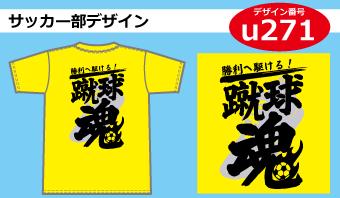サッカー部デザインu271