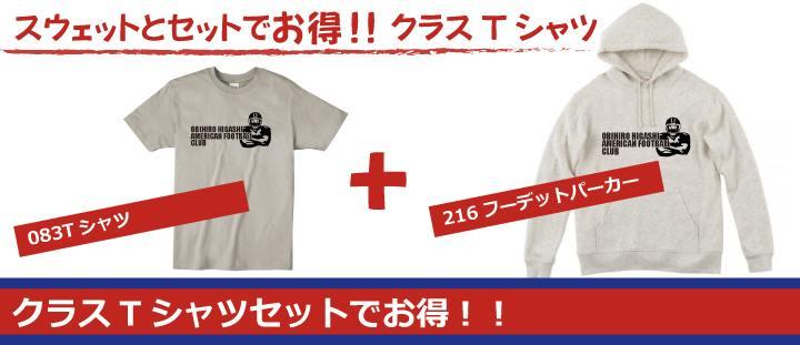 クラスTシャツとスウェット