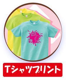 オリジナルグッズTシャツプリント