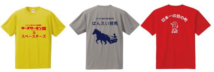 アピールTシャツデザイン