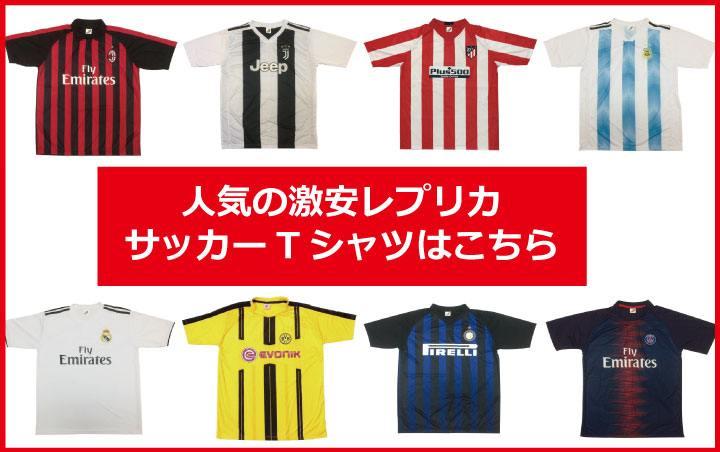 激安レプリカサッカーTシャツはこちらをご覧ください。