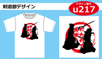 剣道部デザインu217