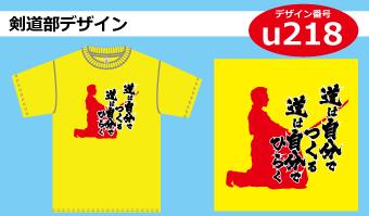 剣道部デザインu218