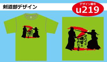 剣道部デザインu219