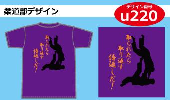 柔道部デザインu220