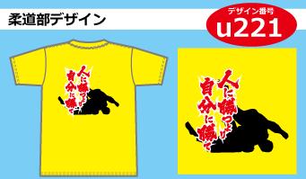 柔道部デザインu221