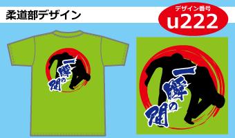 柔道部デザインu222