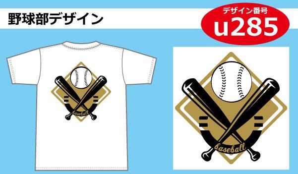 野球部かっこいいデザイン