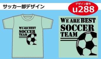 サッカー部かっこいいデザイン