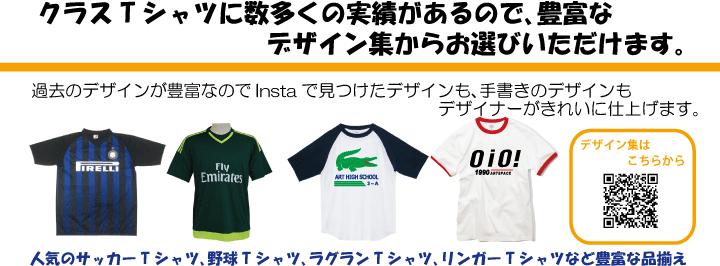 クラスTシャツ流行り2020