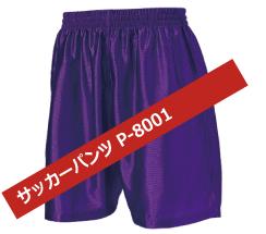 サッカーパンツ P-8001