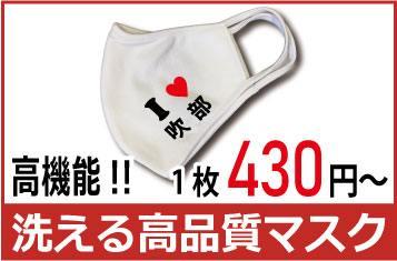 高品質高機能の洗える立体マスク