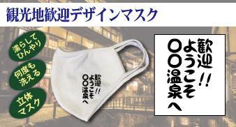 観光地歓迎デザインマスク