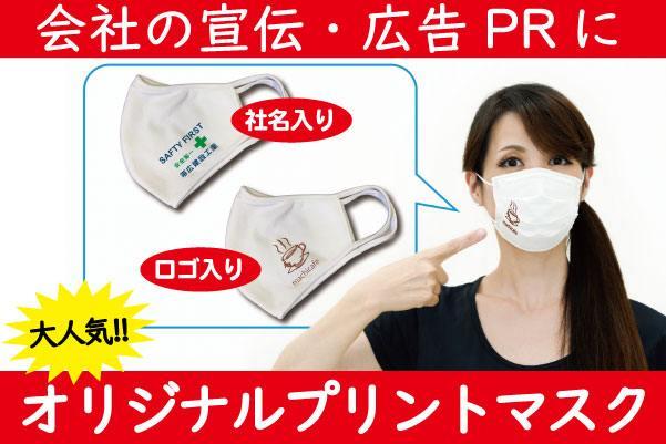 宣伝広告に大人気!!オリジナルプリントマスク