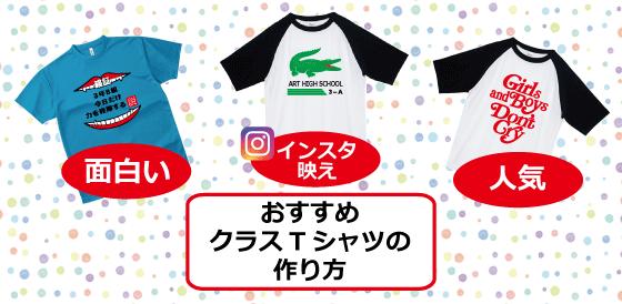おすすめクラスTシャツの作り方