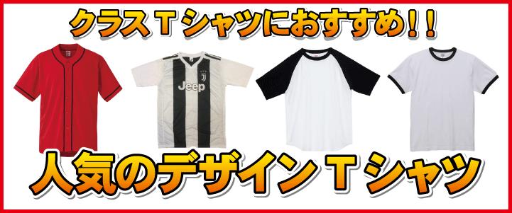 クラスTシャツおすすめデザインTシャツ