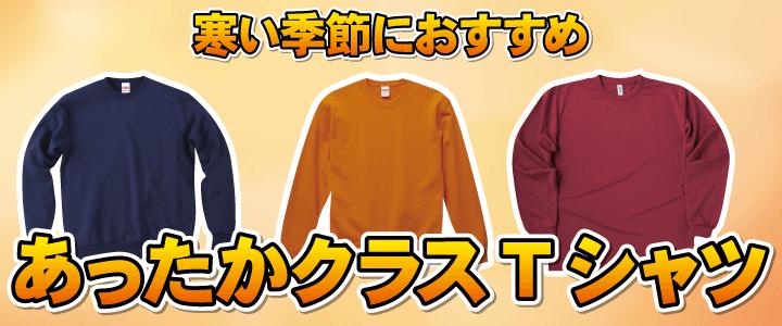 寒い季節にもおすすめ!あったかクラスTシャツ