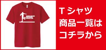 Tシャツ商品一覧はこちら