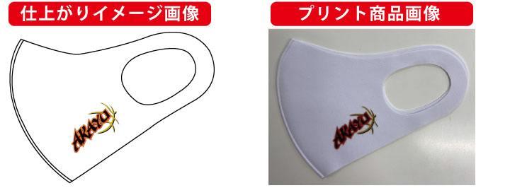 バスケットチームマスク製作例2
