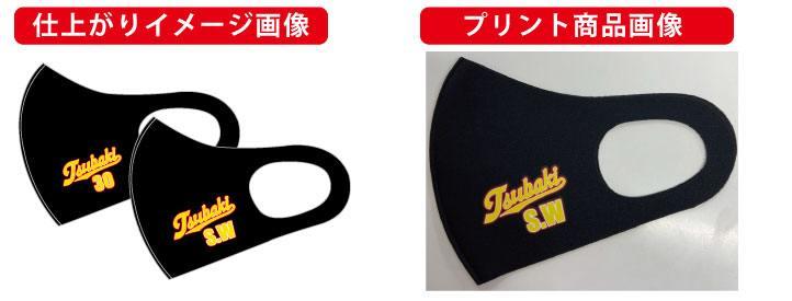 ソフトボールチームマスク
