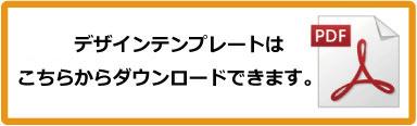 デザインテンプレートダウンロード