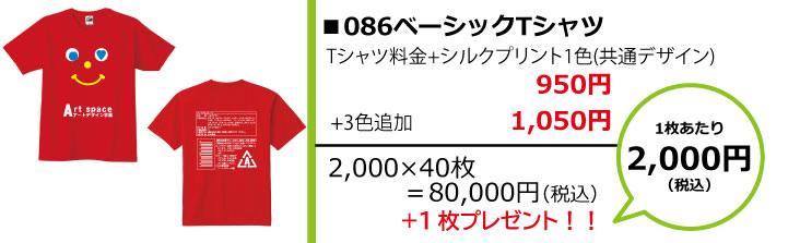 予算別2,000円086
