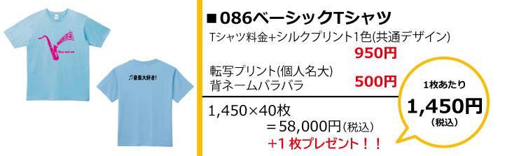 予算別1,500円086