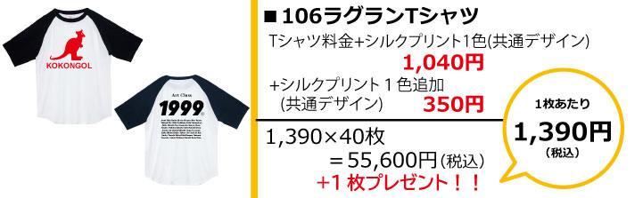 予算別1,500円106