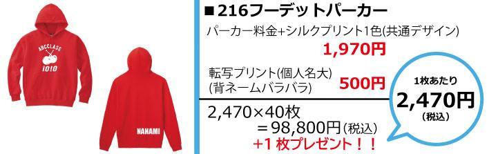 予算別2,500円216