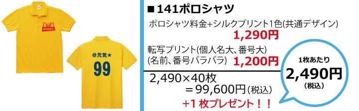 予算別2,500円141