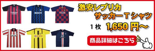 激安レプリカサッカーシャツ