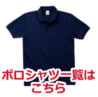 ポロシャツ一覧