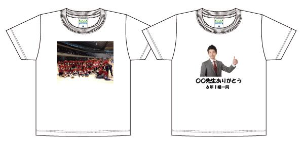 記念品Tシャツ例