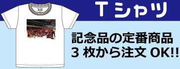 記念品Tシャツ
