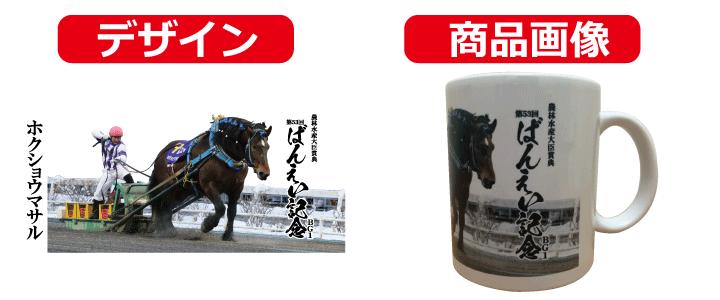 製作例マグカップ1