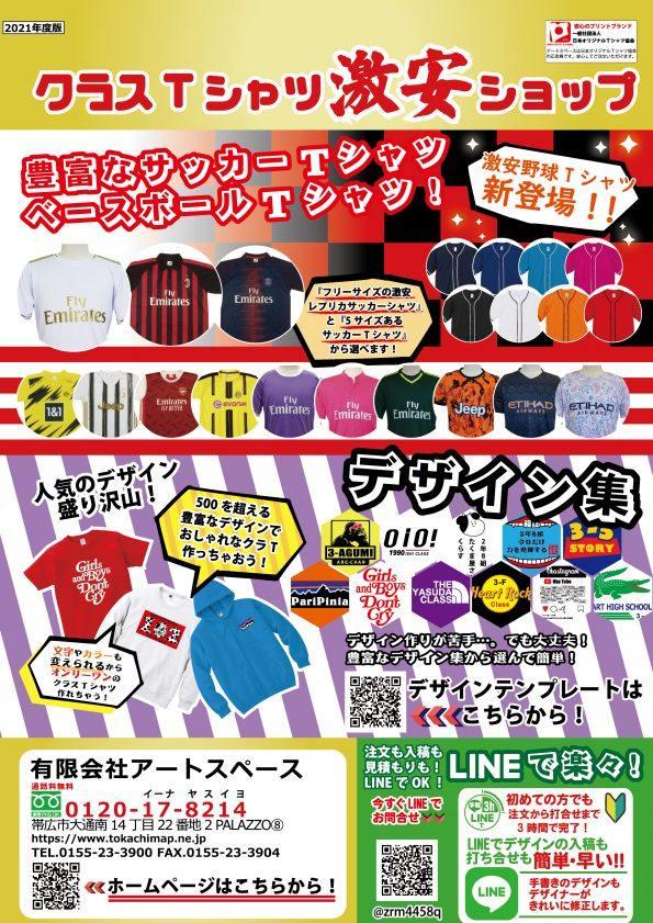 クラスTシャツカタログ表紙