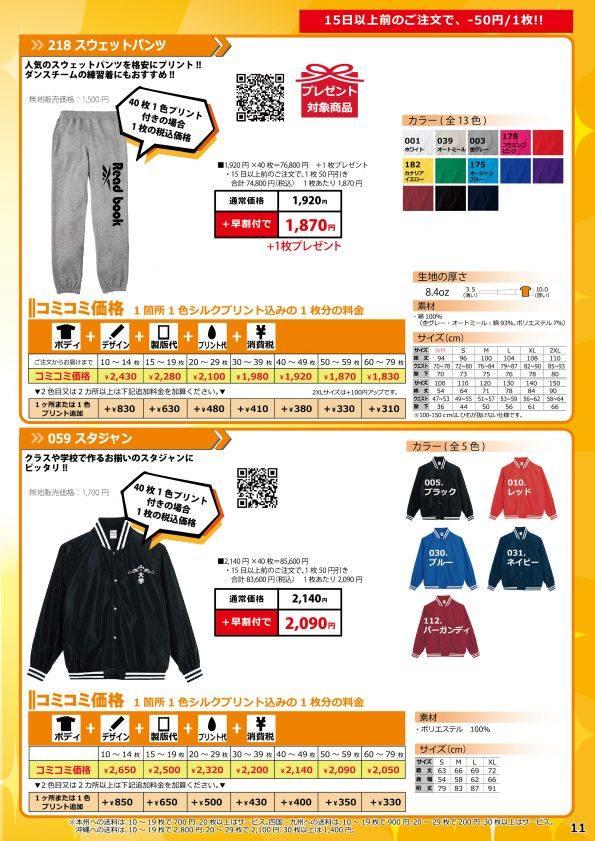 クラスTシャツカタログP11