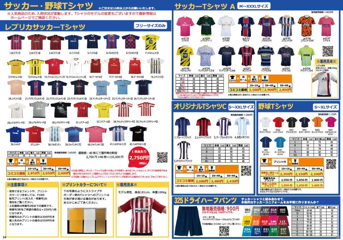 クラスTシャツカタログ16