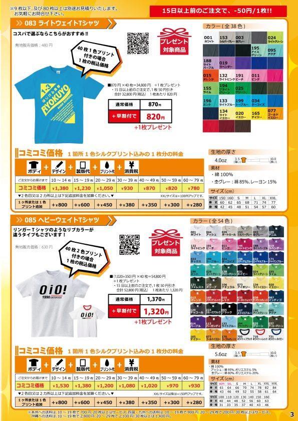 クラスTシャツカタログP3