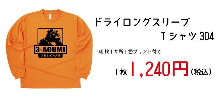 秋冬のクラスTシャツにオススメ!ロンT304