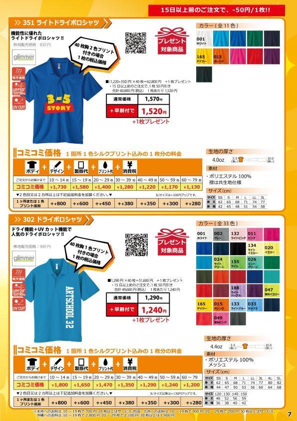クラスTシャツカタログP7